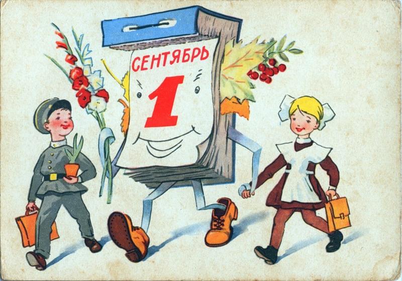 Советские картинка с первым сентября, смешной