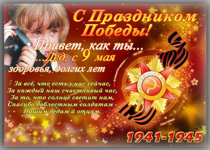 Сценарий праздника детский на 9 мая заказ аниматоров Улица Академика Виноградова