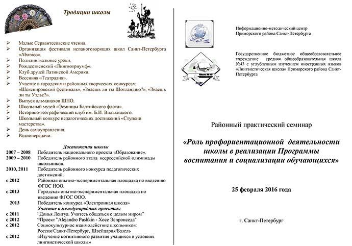программа методического семинара в школе